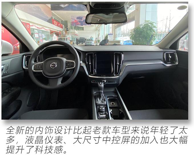 买车送购置税 还享置换补贴 到店探访沃尔沃S60-图5