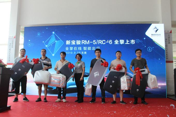 新宝骏RM-5/RC6东莞站全擎上市-图11