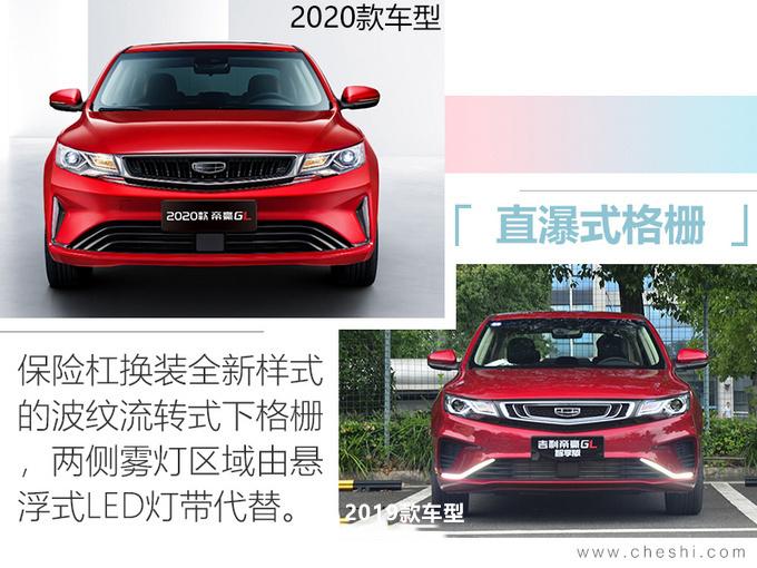 吉利新款帝豪GL上市 1.8L升级1.4T售价更便宜-图1