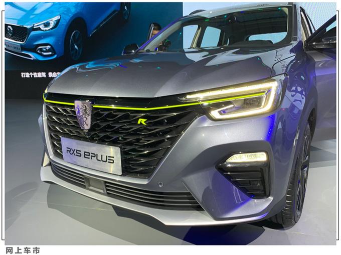 荣威RX5 ePLUS上市 售XX-XX万 油耗仅XXL-图5
