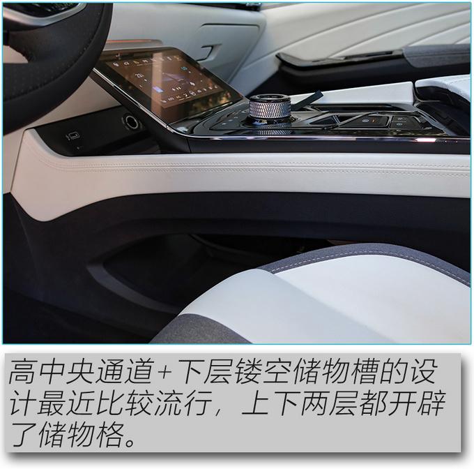续航450km/配L3级别自动驾驶 奔腾E01初体验-图21