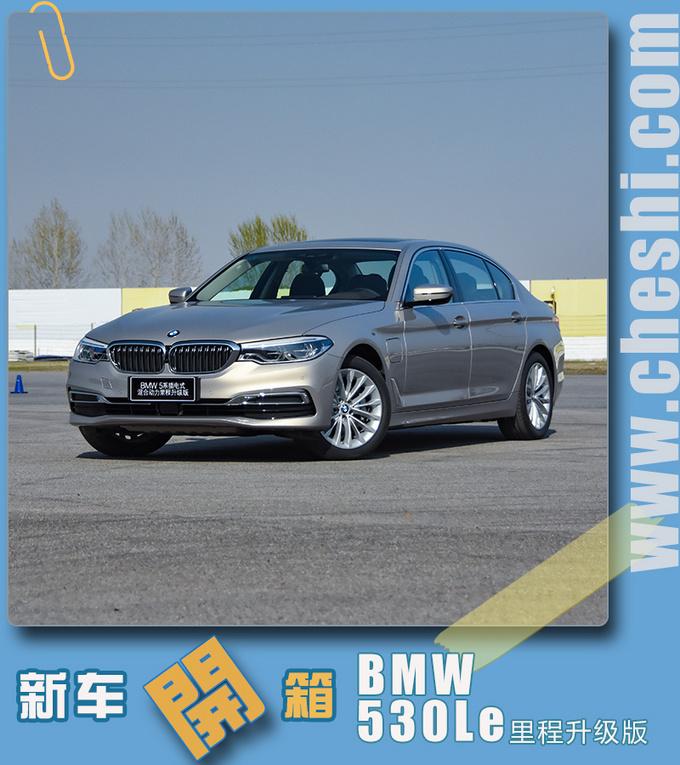 最快/最省油的5系 BMW 530Le里程升级版实车开箱-图1
