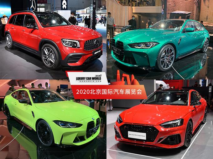 BBA均有新车 北京车展6款热门豪华性能车盘点-图1