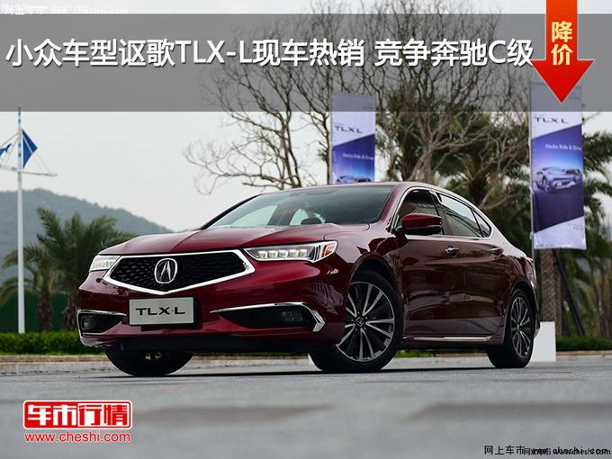 小众车型讴歌TLX-L现车热销 竞争奔驰C级-图1