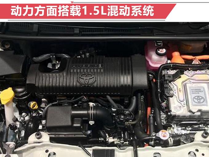 """丰田将推""""运动版""""致炫 搭1.5L混动/百公里油耗仅3.9L"""