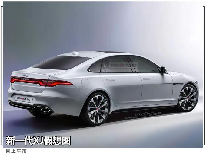 捷豹新一代XJ明年初上市 新平台打造纯电驱动-图8