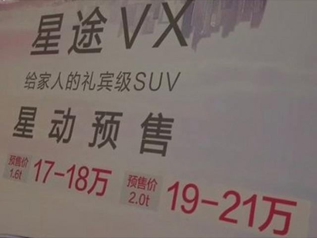 2.0T版星途VX预售价疑曝光 或19万起/配置丰富-图1