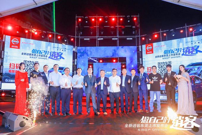 售15.49万起 东风日产全新逍客东莞上市-图5