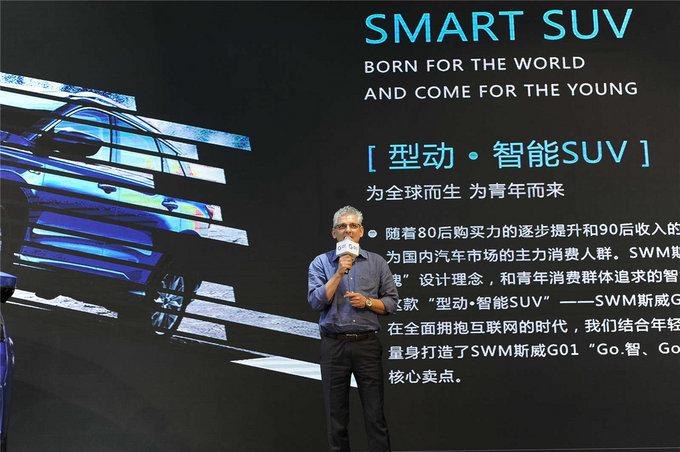 SWM斯威G01惊艳亮相重庆 国米巨星助阵-图4