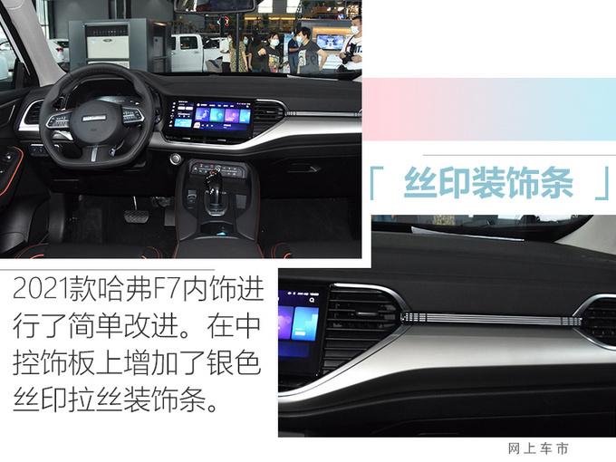 哈弗2021款F7/F7x上市 售XX.XX万起 配置大幅升级-图7