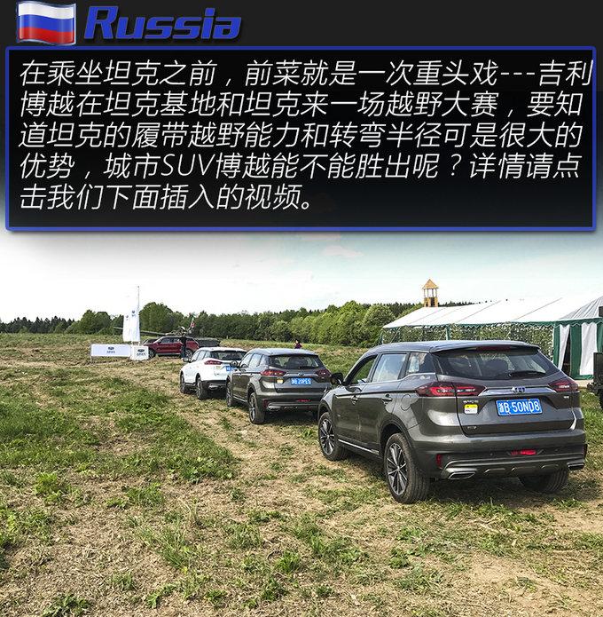 《俄国女子图鉴》 开这款国产车去看别样俄罗斯-图1