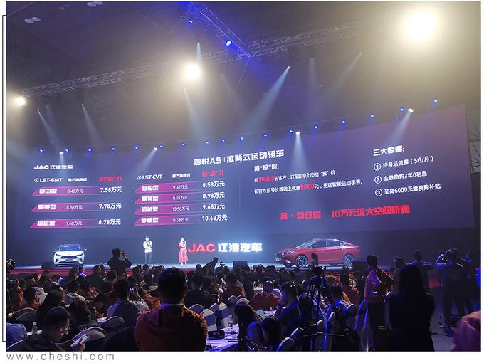 与大众共线生产江淮嘉悦A5上市 8.48万起售-图2