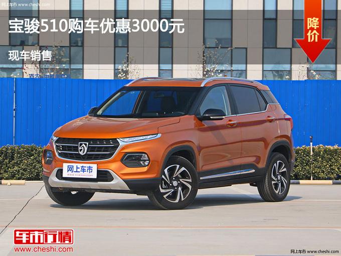 忻州宝骏510降价3000元 降价竞争东南DX3-图1