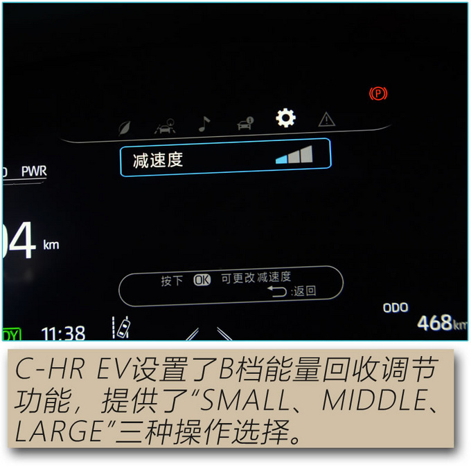 论纯电SUV的驾控表现 广汽丰田C-HR EV值得拥有-图11