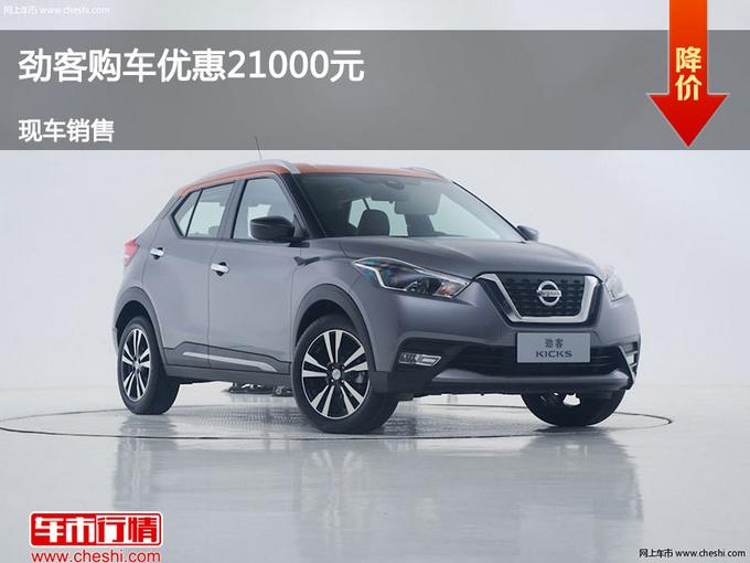 吕梁日产劲客优惠2.1万元 降价竞争缤智-图1