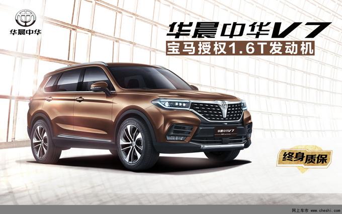 10.87万起售,华晨中华v7长春车展问世