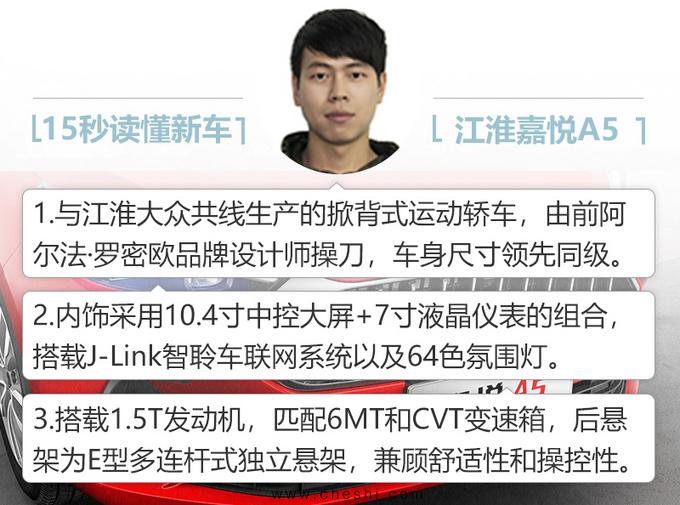 与大众共线生产江淮嘉悦A5上市 8.48万起售-图3