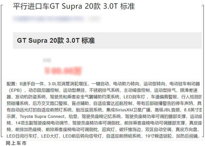 3天后发布丰田全新Supra归来 搭宝马Z4同款引擎-图5