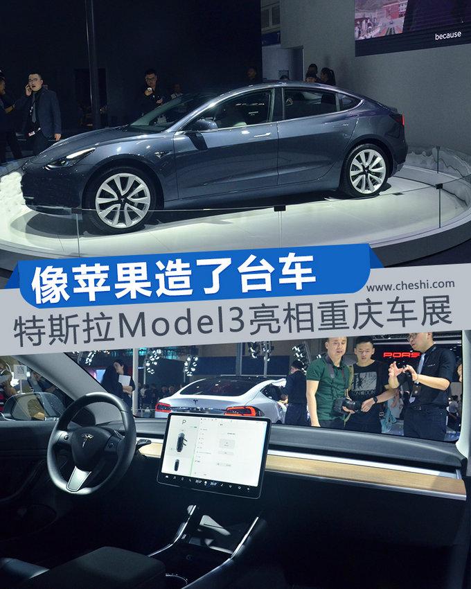 像苹果造的车 特斯拉Model3亮相重庆车展-图1