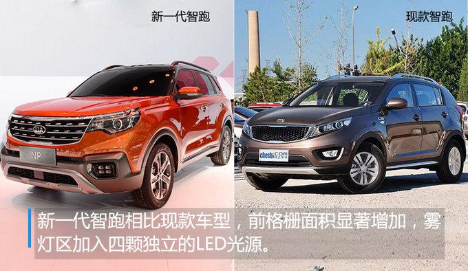 东风悦达起亚全新智跑核心卖点 将于4月17日上市-图2