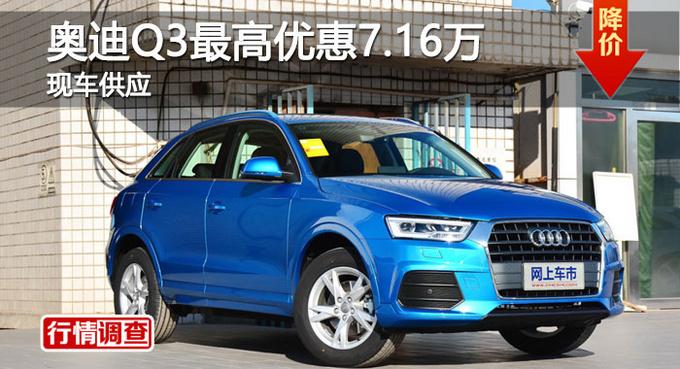 长沙奥迪Q3优惠7.16万 降价竞争宝马X1-图1