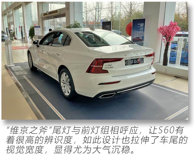 买车送购置税 还享置换补贴 到店探访沃尔沃S60-图4