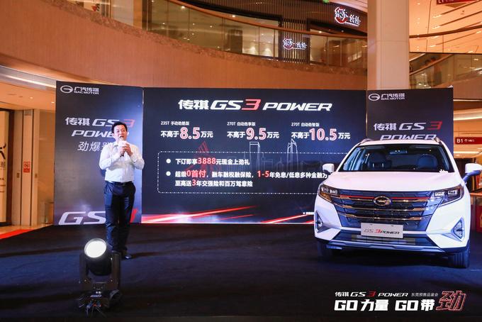 GO力量GO带劲,传祺GS3 POWER东莞区域开启预售-图1