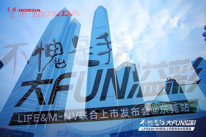 东风Honda来福酱&M-NV东莞区域联合上市发布会-图10