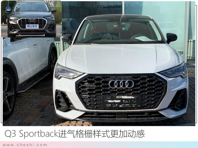 奥迪Q3轿跑SUV到店实拍比奔驰GLA大28万起售-图2