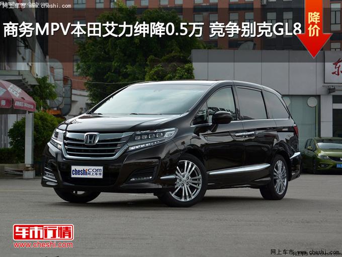 商务MPV本田艾力绅降0.5万 竞争别克GL8-图1
