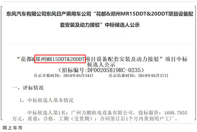 东风日产将普及1.3T1.5T 全新奇骏等车使用-图3