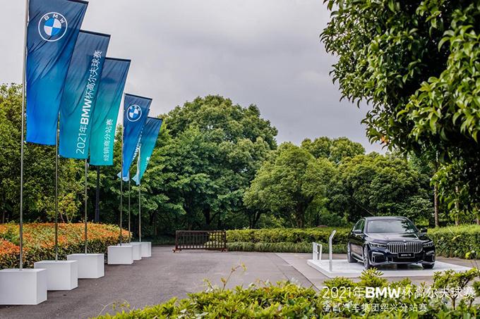 2021年BMW杯高尔夫球赛大绍兴分站圆满收官-图4