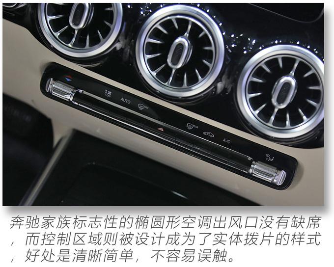 2020粤港澳车展实拍更大空间的奔驰国产全新GLA-图21