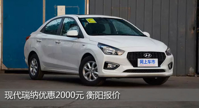 北京现代瑞纳7月优惠2000元 衡阳报价-图1