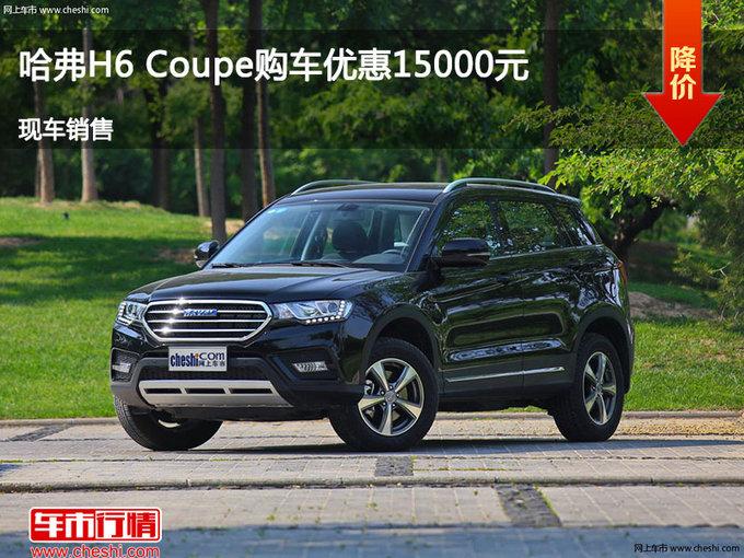 秦皇岛哈弗H6 Coupe优惠1.5万 欢迎赏鉴-图1