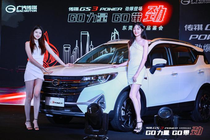 GO力量GO带劲,传祺GS3 POWER东莞区域开启预售-图3