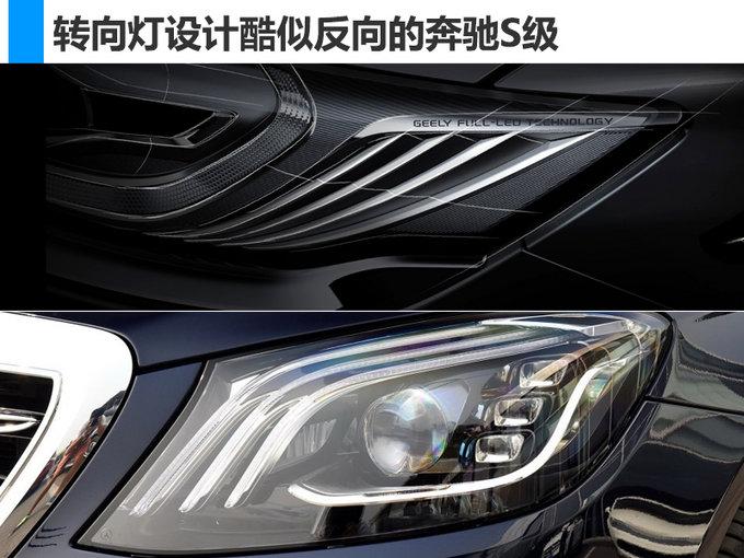 """吉利混动旗舰车配""""奔驰S级""""大灯 售价高于博瑞-图2"""