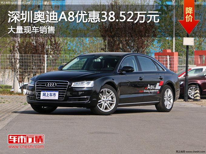 深圳奥迪A8优惠38.52万元 竞争捷豹XJ-图1