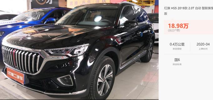红旗HS5销售准新车降价3万元-推动销量大涨-图1