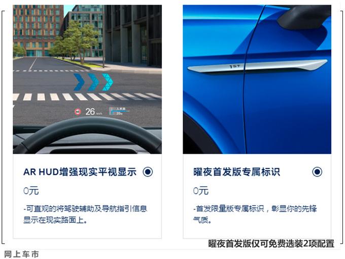 一汽-大众首款MEB电动车 ID.4 CROZZ哪款最适合你-图3