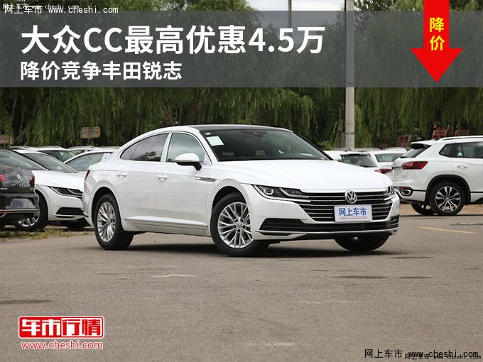 大众CC最高优惠4.5万 降价竞争丰田锐志-图1