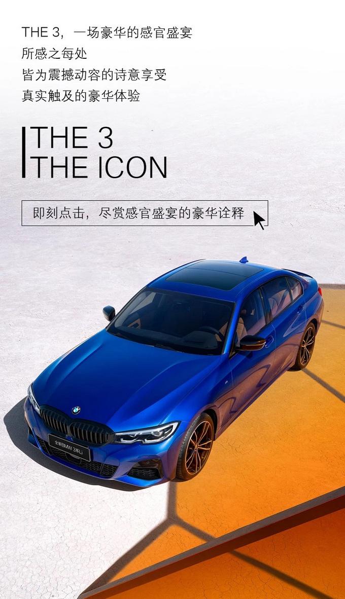 东莞宏宝全新BMW 3系CBA十冠王球星粉丝见面会-图14