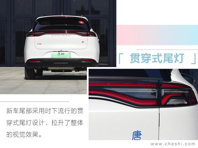 比亚迪唐新车型上市 入门价降一万 售22.99万元-图7