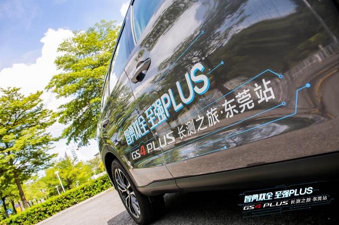 传祺GS4 PLUS在东莞智享上市,智选好车来袭!-图10
