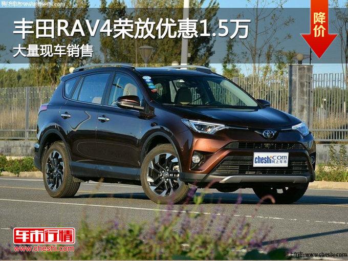 大同丰田RAV4荣放优惠1.5万元 现车销售-图1