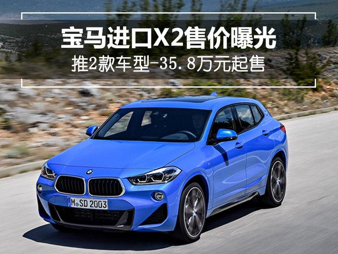 宝马进口X2售价曝光 推2款车型-35.8万元起售