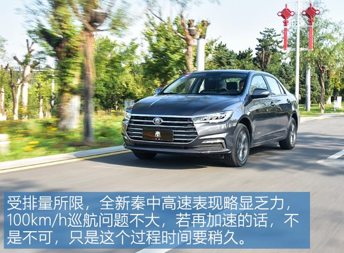 8万元买到的家轿就能这么强试驾全新秦CVT车型-图11