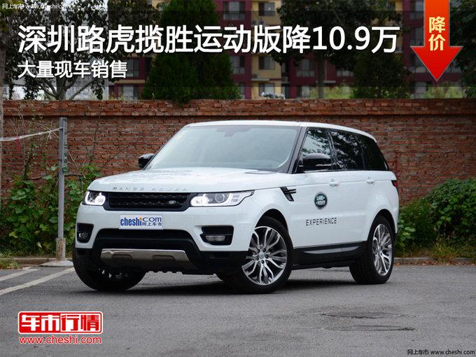深圳路虎揽胜运动版降10.9万竞争宝马X5-图1