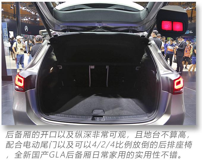 2020粤港澳车展实拍更大空间的奔驰国产全新GLA-图29