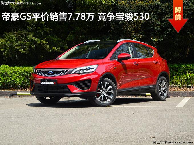 帝豪GS平价销售7.78万 竞争宝骏530-图1